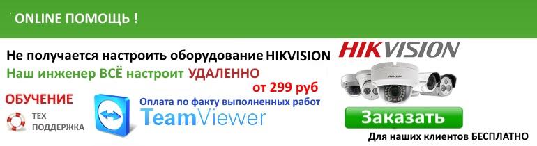 Программа Sadp Hikvision инструкция
